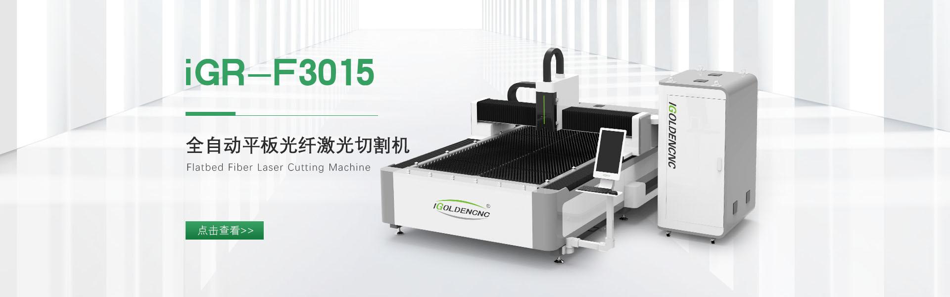 IGR-F3015光纤激光切割机