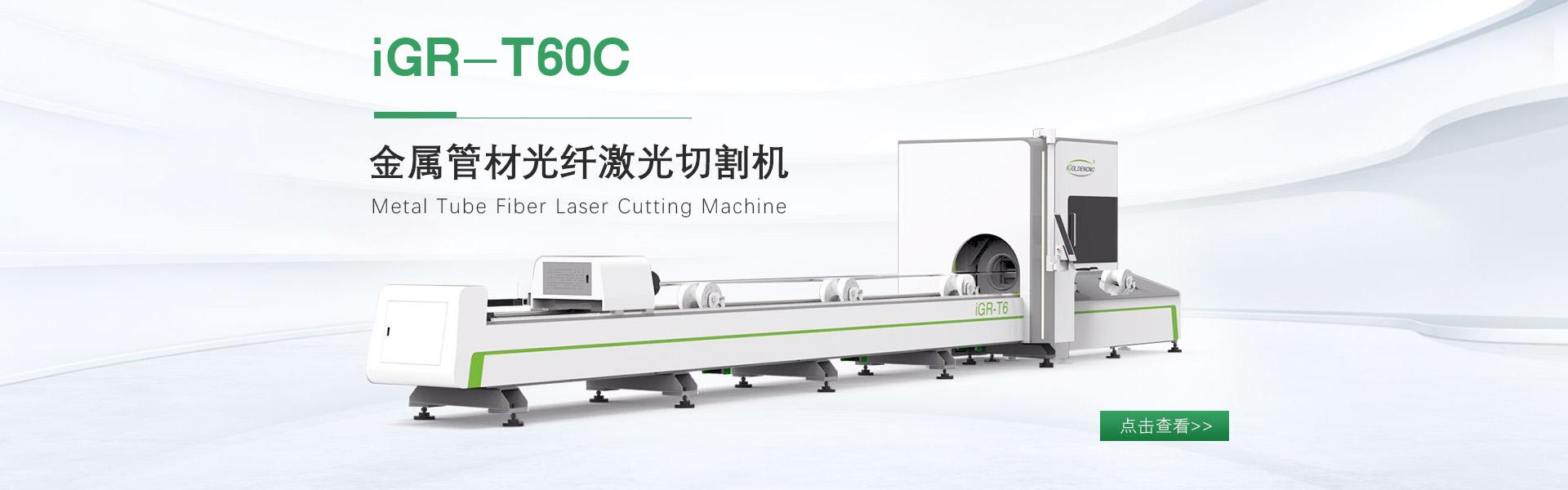 IGR-T60C 金属管材光纤激光切割机